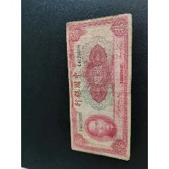 中国银行拾圆(au23238645)_7788收藏__收藏热线