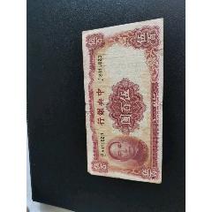 中央银行伍佰圆(au23238651)_7788收藏__收藏热线