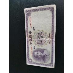 中国银行五元(au23239092)_7788收藏__收藏热线
