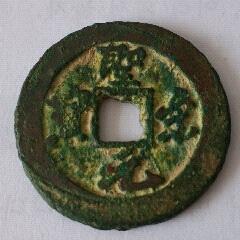 美品,聖宋元宝,折三(au23239120)_7788收藏__收藏热线