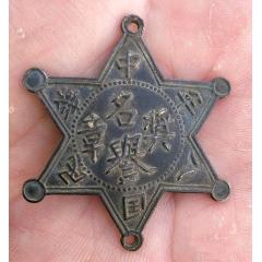 低价起拍中华民国八年荣誉银奖章一个(au23239212)_7788收藏__收藏热线