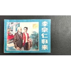 1984年《李宗仁归来》(au23239301)_7788收藏__收藏热线