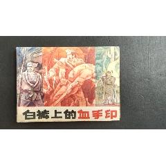 1985年《百裤上的血手印》(au23239317)_7788收藏__收藏热线
