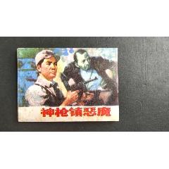 1985年《神枪镇恶魔》(au23239331)_7788收藏__收藏热线