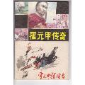 霍元甲传奇(2册)(au23239327)_7788收藏__收藏热线