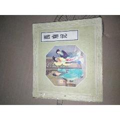 小人書(au23283630)_7788舊貨商城__七七八八商品交易平臺(7788.com)