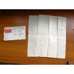 1971年嘉興寄上海實寄封(帶信紙2頁)(au23290848)_7788舊貨商城__七七八八商品交易平臺(7788.com)