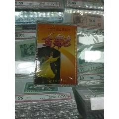 金舞(au23299006)_7788舊貨商城__七七八八商品交易平臺(7788.com)