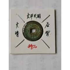 太平天國(zc23309313)_7788舊貨商城__七七八八商品交易平臺(www.799868.live)