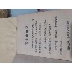 列車時刻表(zc23310096)_7788舊貨商城__七七八八商品交易平臺(www.799868.live)