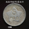 少見好品越南1946年5毫鋁幣28MM(zc23315248)_7788舊貨商城__七七八八商品交易平臺(7788.com)