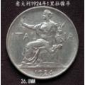 意大利1924年1里拉鎳幣26.8MM(zc23315249)_7788舊貨商城__七七八八商品交易平臺(7788.com)