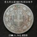 意大利1881年2里拉銀幣27MM9.74克(zc23315251)_7788舊貨商城__七七八八商品交易平臺(7788.com)