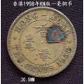 香港1958年KN版一毫銅幣20.5MM(zc23315264)_7788舊貨商城__七七八八商品交易平臺(7788.com)