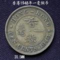 香港1948年喬治六世一毫銅幣20.5MM(zc23315268)_7788舊貨商城__七七八八商品交易平臺(7788.com)