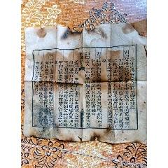 古書官版單頁(au23619828)_7788舊貨商城__七七八八商品交易平臺(www.799868.live)