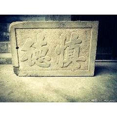 明清石匾額,重1百多斤,永久包老。(au23619832)_7788舊貨商城__七七八八商品交易平臺(www.799868.live)