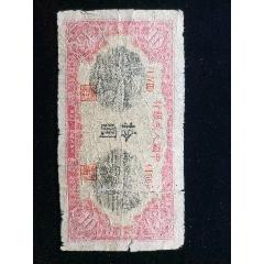 第一套人民幣紙幣10元一張(au23619841)_7788舊貨商城__七七八八商品交易平臺(www.799868.live)