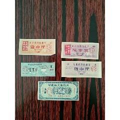 1965-1968福建省獎售糧票5枚(au23696610)_7788舊貨商城__七七八八商品交易平臺(7788.com)