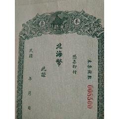 北海銀行本票(新)(au23726203)_7788舊貨商城__七七八八商品交易平臺(7788.com)