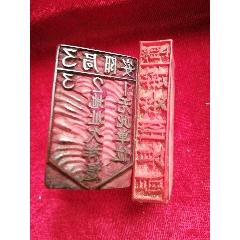 兩枚早期安陽郵政局紅膠(作廢)印章。(au23957851)_7788舊貨商城__七七八八商品交易平臺(7788.com)