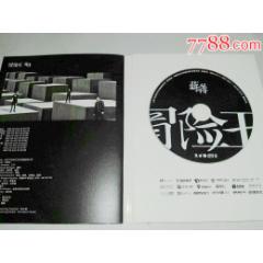 蔣蔣(冒險王)親筆簽名CD!絕版!(au23967174)_7788舊貨商城__七七八八商品交易平臺(7788.com)