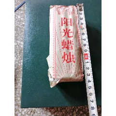 陽光蠟燭(au23975458)_7788舊貨商城__七七八八商品交易平臺(7788.com)