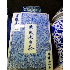 陳皮老白茶(au24155896)_7788舊貨商城__七七八八商品交易平臺(7788.com)