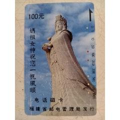 媽祖女神(au24256739)_7788舊貨商城__七七八八商品交易平臺(7788.com)