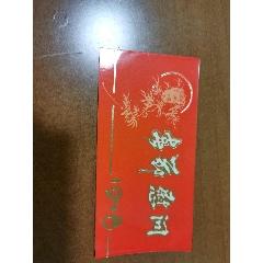 年歷片(au24267465)_7788舊貨商城__七七八八商品交易平臺(7788.com)