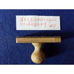 橡膠語錄章:林彪題詞(au24301881)_7788舊貨商城__七七八八商品交易平臺(7788.com)