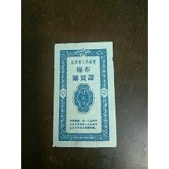 1954年最早江西省布票肆市寸1枚(au24322359)_7788舊貨商城__七七八八商品交易平臺(7788.com)