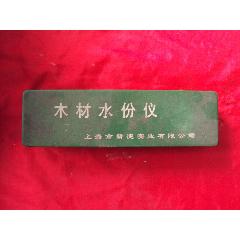 木材水份儀(au24333773)_7788舊貨商城__七七八八商品交易平臺(7788.com)