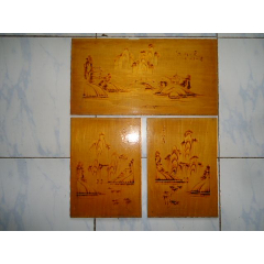 木烙畫版一套3塊合售(au24415314)_7788舊貨商城__七七八八商品交易平臺(7788.com)