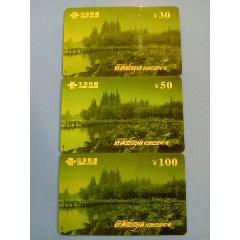 聯通長途公話IC卡,3全(au24440661)_7788舊貨商城__七七八八商品交易平臺(7788.com)