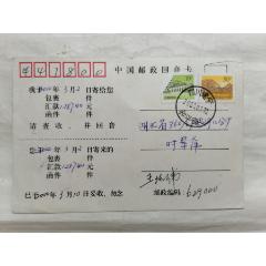 中國郵政回音卡(au24454829)_7788舊貨商城__七七八八商品交易平臺(7788.com)
