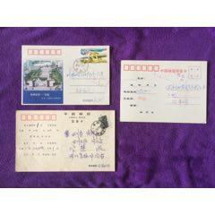 回音卡貼票3枚同售(au24525771)_7788舊貨商城__七七八八商品交易平臺(7788.com)