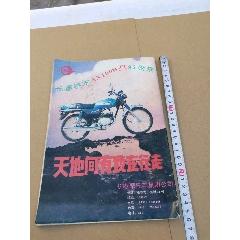 長春AX100摩托車廣告95年。(au24564732)_7788舊貨商城__七七八八商品交易平臺(7788.com)