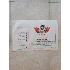 文革時期下放勞動通知書(au24567719)_7788舊貨商城__七七八八商品交易平臺(7788.com)