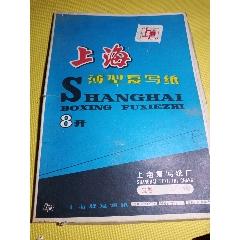 復寫紙(au24579089)_7788舊貨商城__七七八八商品交易平臺(7788.com)