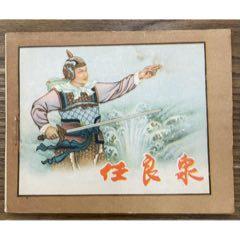 任良泉(一版一次)(au24612249)_7788舊貨商城__七七八八商品交易平臺(7788.com)
