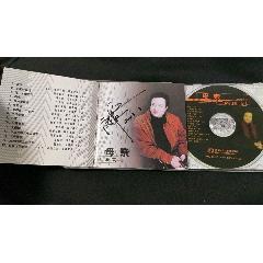 閻維文專輯《母親》CD(首版)珍藏簽名版(au24619202)_7788舊貨商城__七七八八商品交易平臺(7788.com)