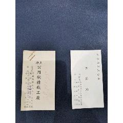 名片二張(au24642391)_7788舊貨商城__七七八八商品交易平臺(7788.com)