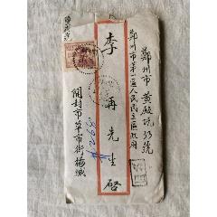 民國38年雙掛號實寄封,給父親寫給解放軍兒子的毛筆書信5頁,中州郵政郵票(au24688344)_7788舊貨商城__七七八八商品交易平臺(7788.com)
