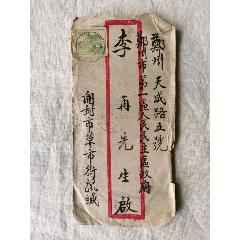 民國37年實寄封,給父親寫給解放軍兒子的毛筆書信,中州郵政郵票(au24688383)_7788舊貨商城__七七八八商品交易平臺(7788.com)