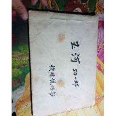 玉河摩托車(au24770010)_7788舊貨商城__七七八八商品交易平臺(7788.com)