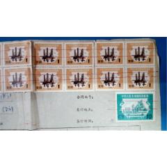 1988年中華人民共和國伍分印花稅票壹元16張89年拾元一張記17張粘帖在紙單上(au24777852)_7788舊貨商城__七七八八商品交易平臺(7788.com)