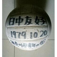 珍貴排球(au24783885)_7788舊貨商城__七七八八商品交易平臺(7788.com)
