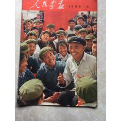 1969年第2期人民畫報(不缺頁)+增頁(中文版)(au24811331)_7788舊貨商城__七七八八商品交易平臺(7788.com)