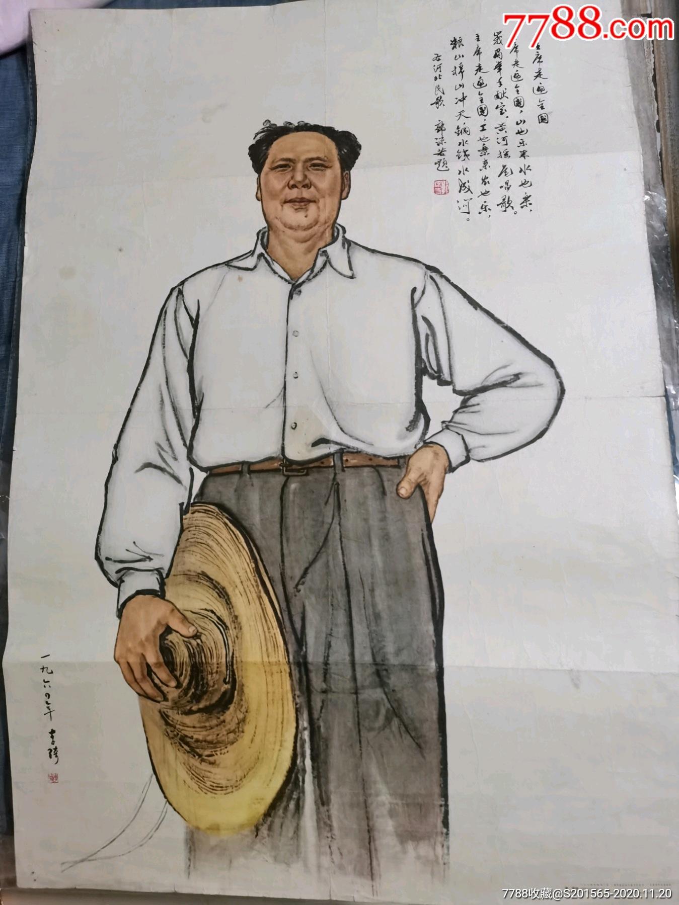 毛主席走遍全國,李琦作,1961年11月首發版。(au24819030)_7788舊貨商城__七七八八商品交易平臺(7788.com)